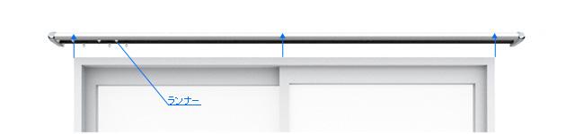 一般的なランナーのカーテンレールの取付け方法
