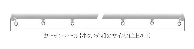 カーテンレール【ネクスティ】